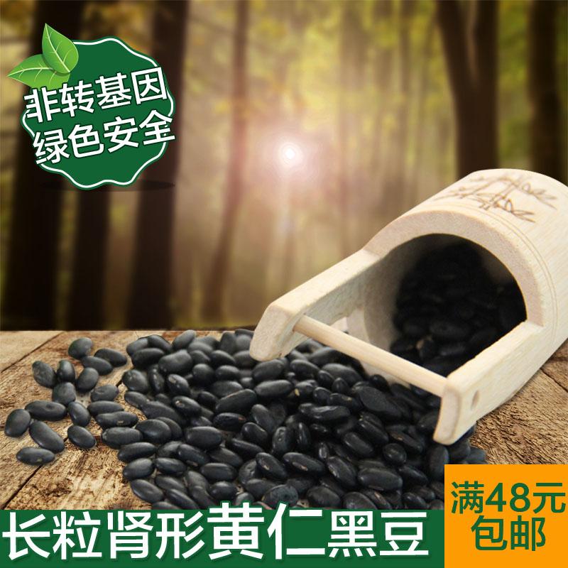 18新黑豆农家自产非转基因黑豆黄芯非绿芯豆浆发芽种子小黑豆500g