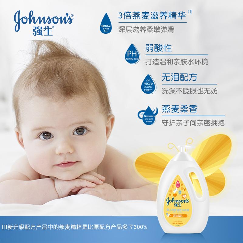 强生婴儿燕麦沐浴露新生儿童宝宝洗护沐浴乳官网正品温和保湿