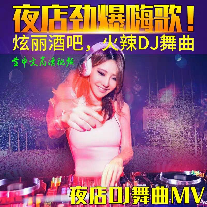 MV 中文舞曲汽车高清 MP3 音乐 sd 劲爆重低音车载歌曲 DJ 卡夜店 TF 内存