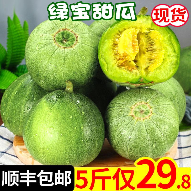 绿宝甜瓜水果新鲜包邮当季时令5斤小甜瓜脆瓜绿宝石香瓜批发10