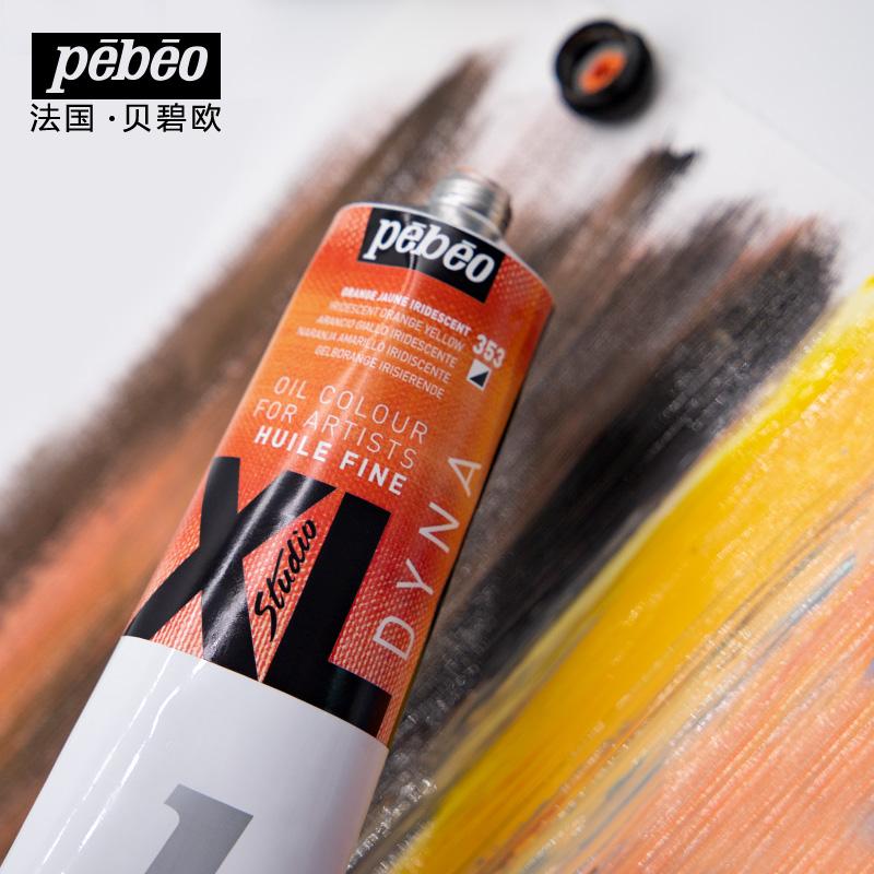 官方正品法国贝碧欧Pebeo XL专业油画颜料材料全套78色铝管单支装