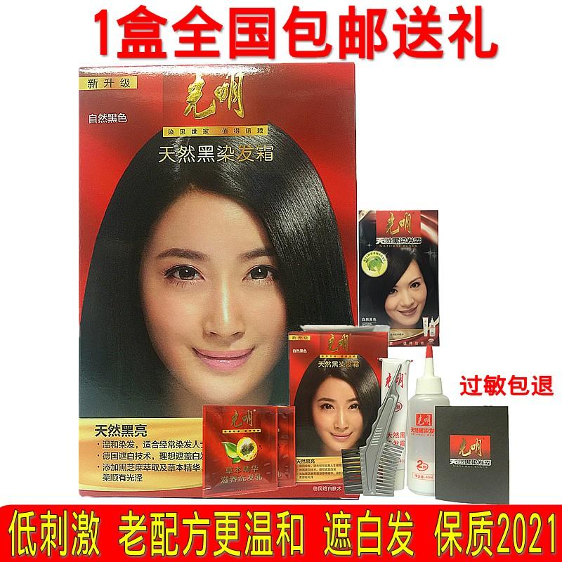 包郵光明染髮劑不抗防過敏一洗天然黑植物染髮膏霜40g焗棕