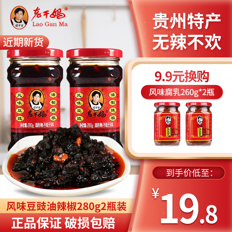 老干妈风味豆豉油制辣椒2*瓶