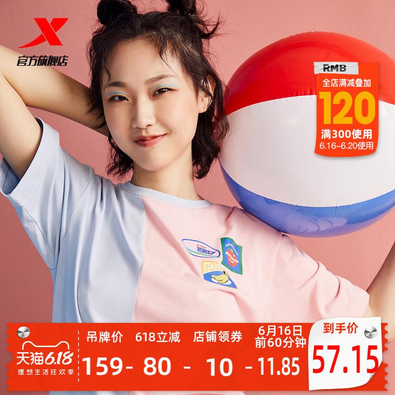 特步官网短袖女夏2020新款休闲宽松运动T恤健身半袖体恤女装衣服