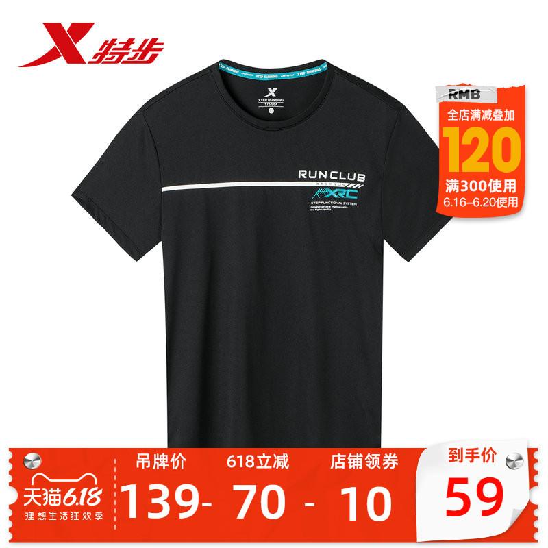 特步运动T恤男夏季新款短袖上衣大码男装宽松透气跑步健身半袖T恤