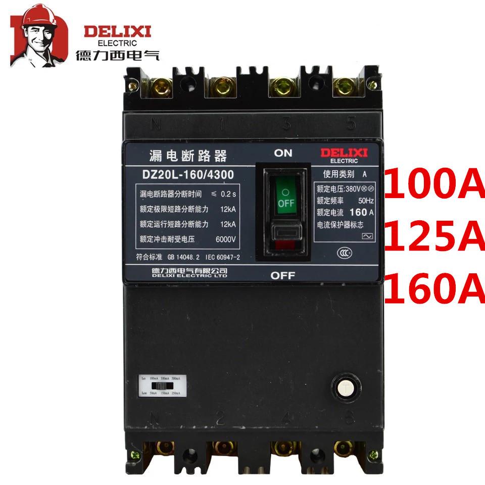 4300 630A 400A 250A 160A DZ20L 漏电保护器 德力西漏电断路器