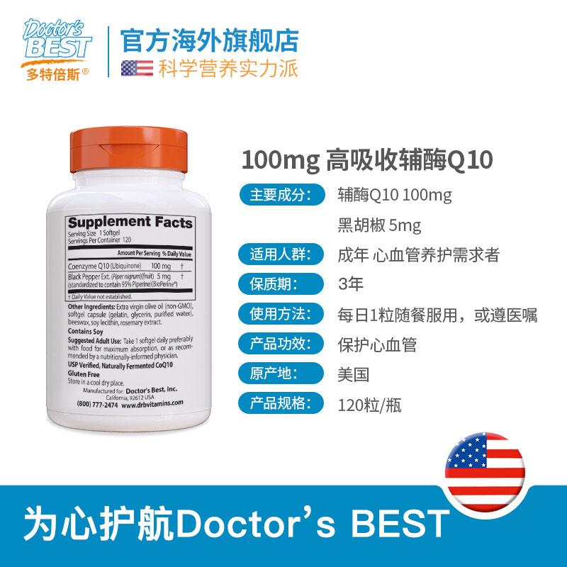 多特倍斯 辅酶q10胶囊美国原装ql0进口q一10保护心脏素 120粒*2瓶