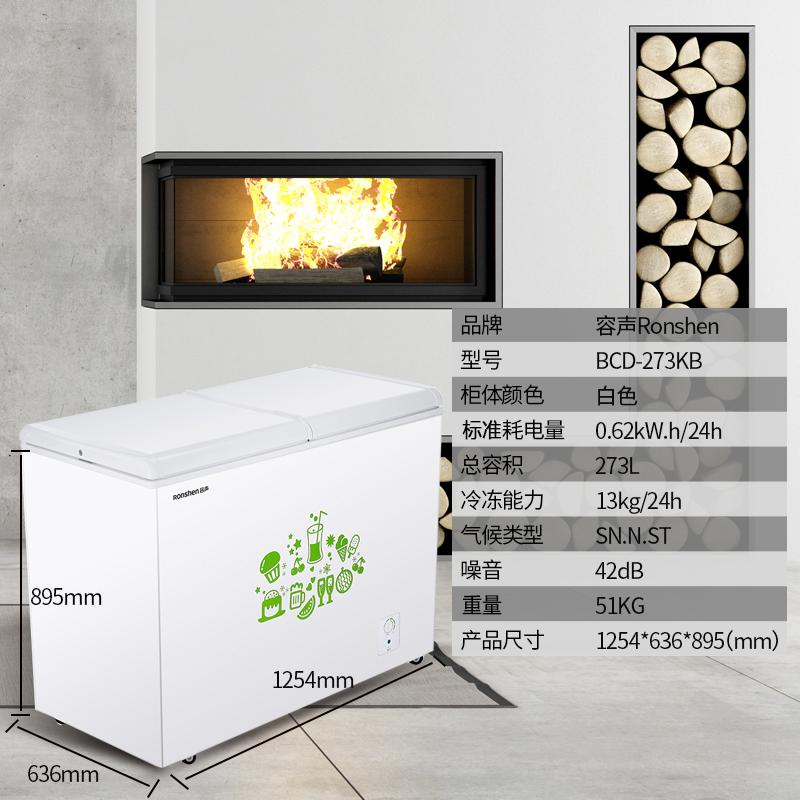 蝶形门双温冰柜家商用家用冷藏冷冻大冷柜 273KB BCD 容声 Ronshen