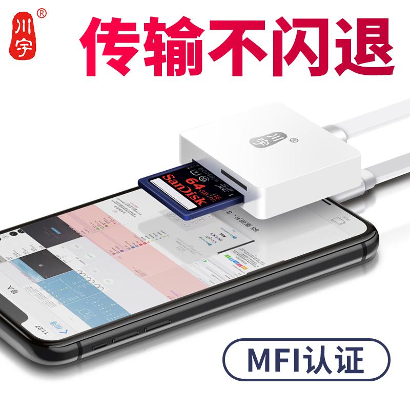 MFI認證蘋果讀卡器 iPhone6手機用 iPad轉換器 外接usb3.0高速相機記憶體卡SD卡轉套件lightning to sd