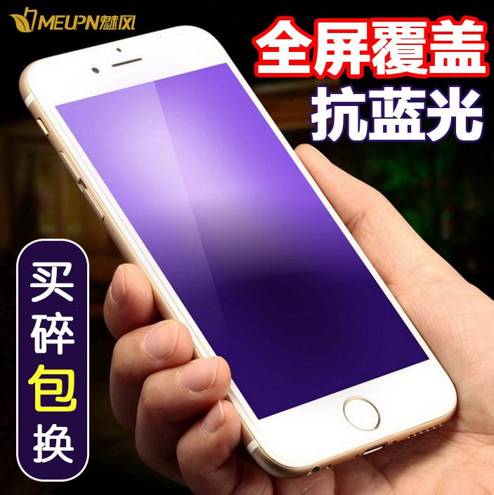 全屏蘋果6s鋼化膜 iPhone6p手機六plus splus iphne 6ps/splu綱化貼膜鋼光貼 a1586全面屏鋼光pls spuls
