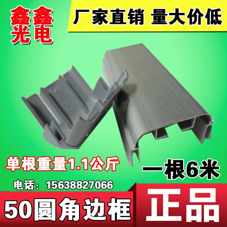 广告led电子灯箱边框 50边框 灯箱圆角拐角 加厚铝型材 黑色边框