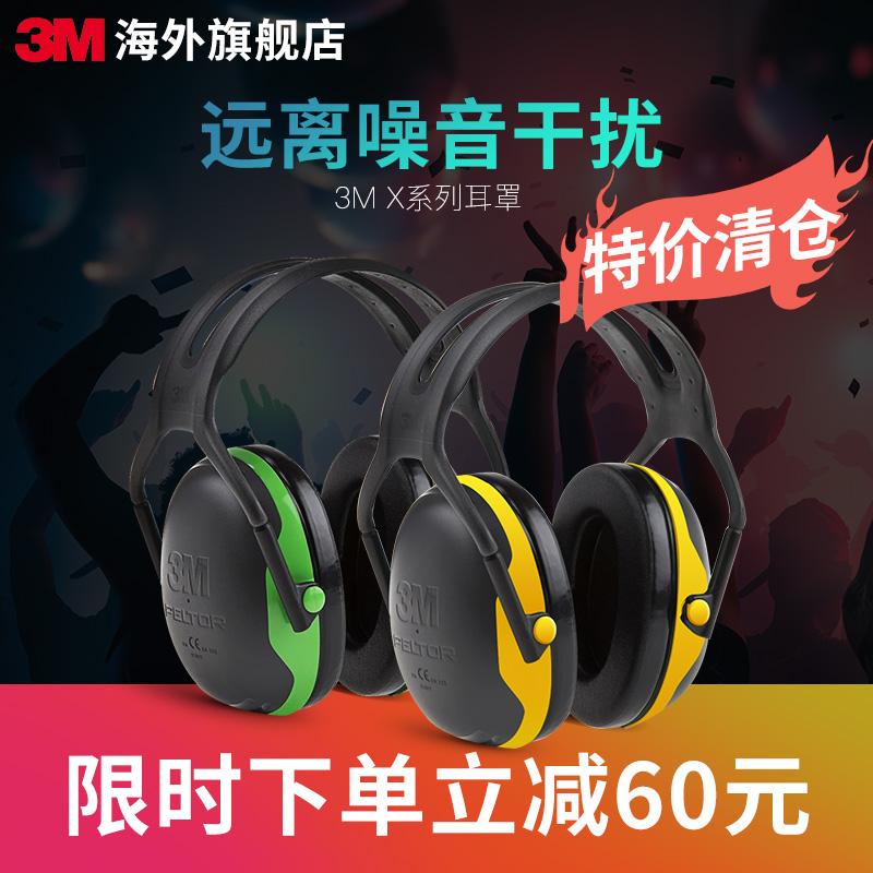 3M X1A 专业头戴式隔音耳罩(双重优惠)