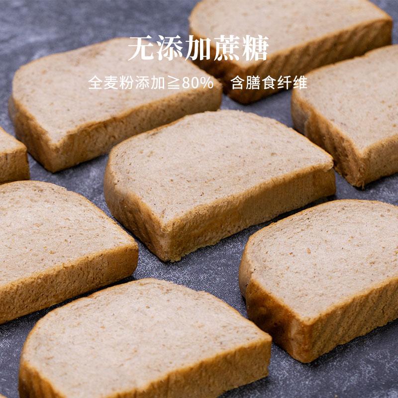 全麦面包整箱早餐零食品无蔗糖粗粮代餐充饥饱腹吐司黑麦