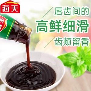 海天金标蚝油265g*2瓶厨房炒菜调料火锅油碟蘸料耗油生蚝酱油