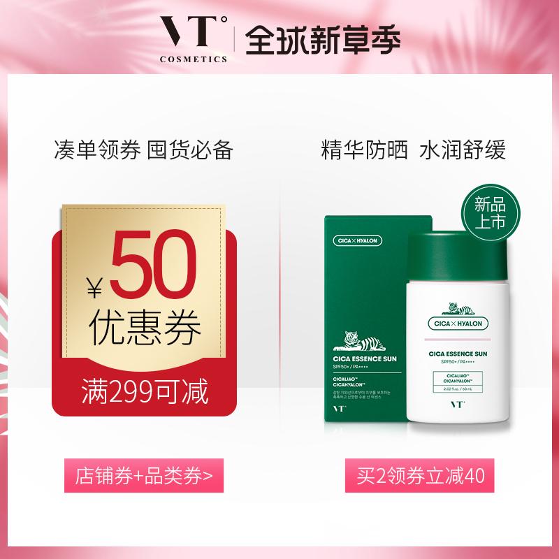 韓國隔離乳女面部防紫外線舒緩補水學生軍訓 老虎防曬霜 VT SPF50