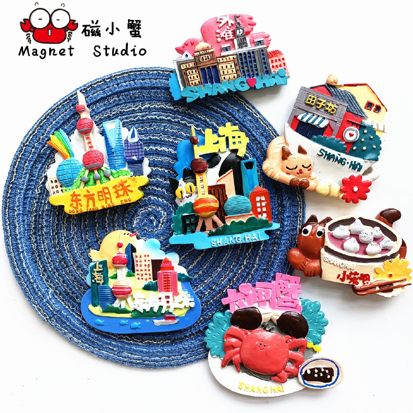 中国上海城市外滩东方明珠旅游纪念品冰箱贴磁贴伴手礼景点田子坊