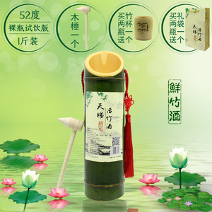 竹筒酒竹子酒纯粮食鲜竹酒原生态白酒特价高粱酒浓香型52度500ml