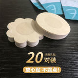 Disposable nipple anti-bump nipple paste invisible breathable ultra-thin swimming special chest stickers men's female areola stickers