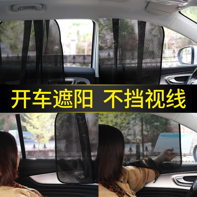 汽车遮阳帘车窗磁吸式防晒隔热板神器前挡玻璃车用窗帘磁铁遮光布
