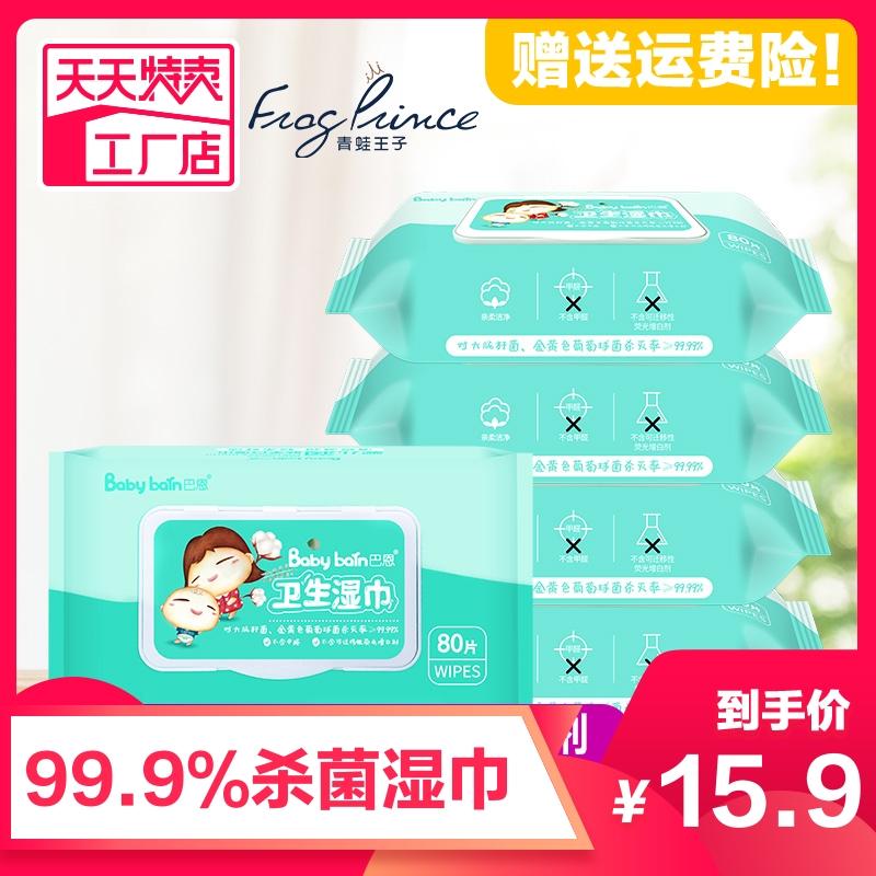 【到手价15.9】婴幼儿湿巾80抽5包