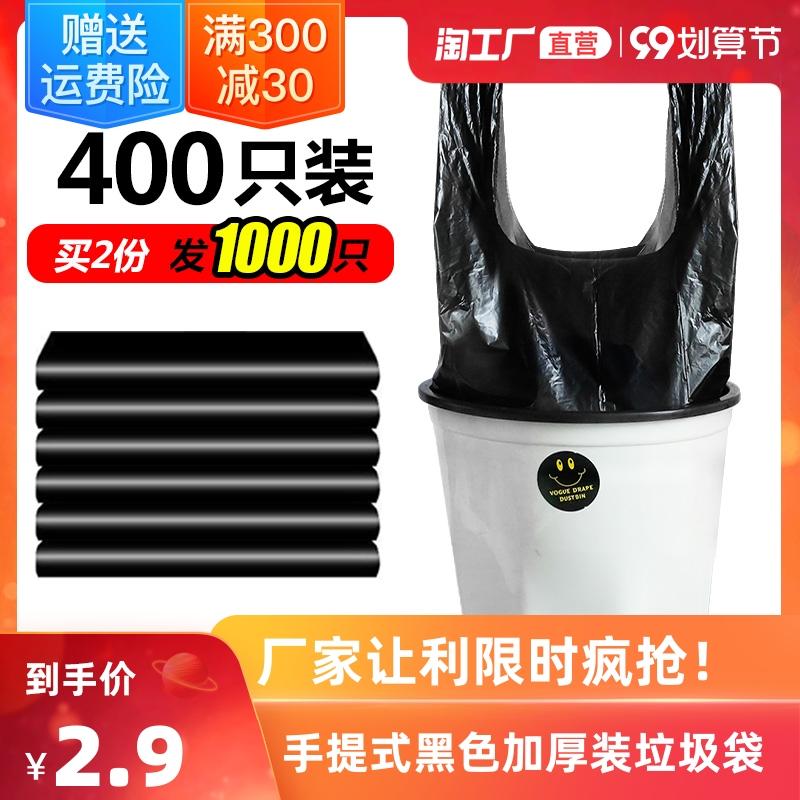 【爆款推荐】垃圾袋家用黑色加厚手提背心式拉圾袋一次性厨房卫生间拉圾塑料袋