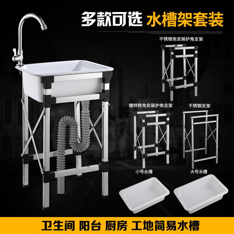 单盆 塑料洗菜盆 洗手盆 单槽 简易 水槽 阳台室外临时厨房水池