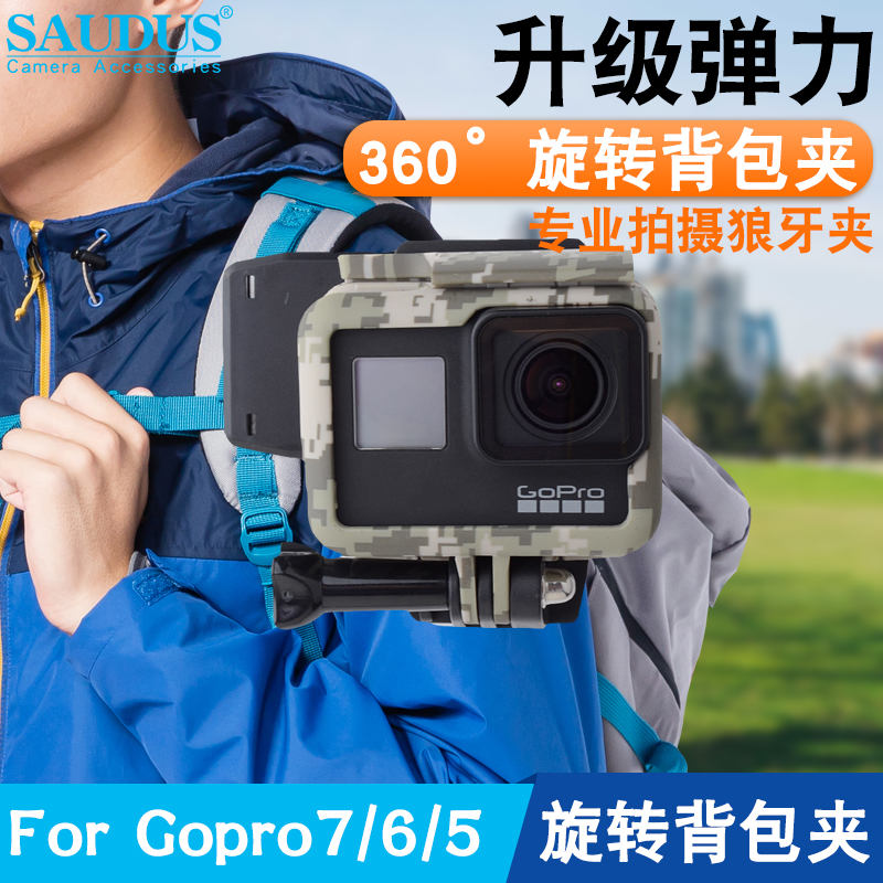 FOR Gopro7配件Hero6/5/4 osmo action運動相機揹包夾360度轉向夾