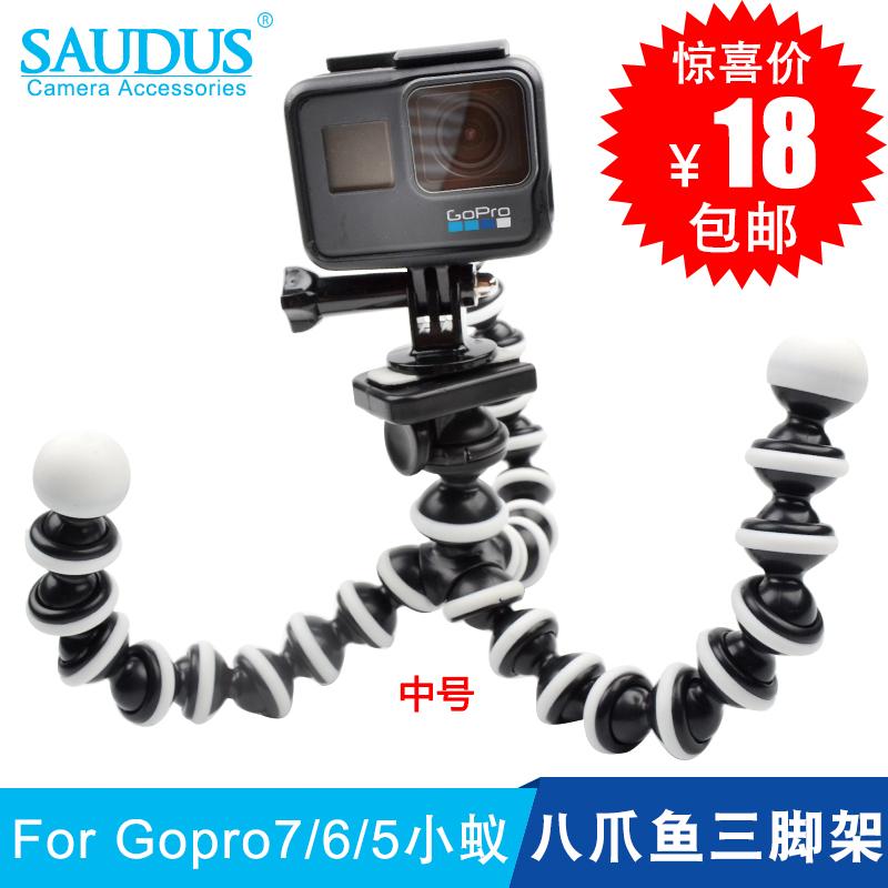 FOR Gopro7配件hero6/5/4 osmo action小蟻相機中號八爪魚三腳架