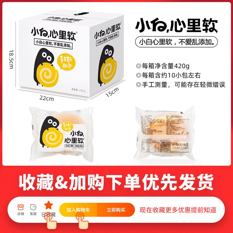 小白心里软原味手撕面包网红小零食蛋糕点心早餐代餐食品420g整箱