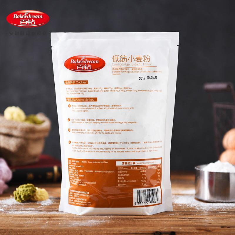 安琪百钻低筋小麦粉500g低筋面粉蛋糕粉 食用底筋白面粉烘焙原料
