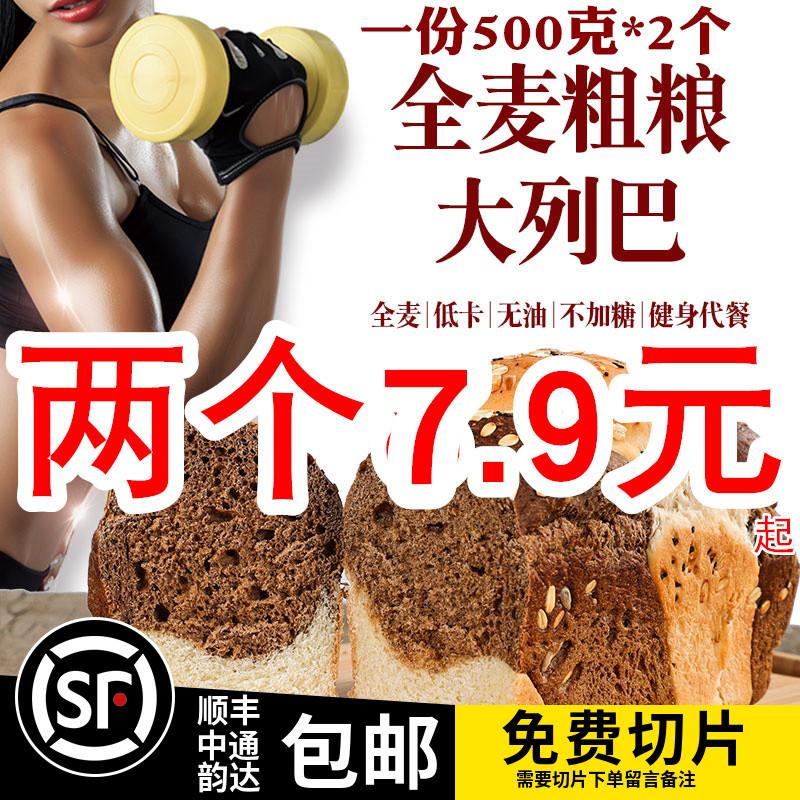 全麦面包俄罗斯大列巴无油无蔗糖代餐吐司粗粮黑麦荞麦面包500*2