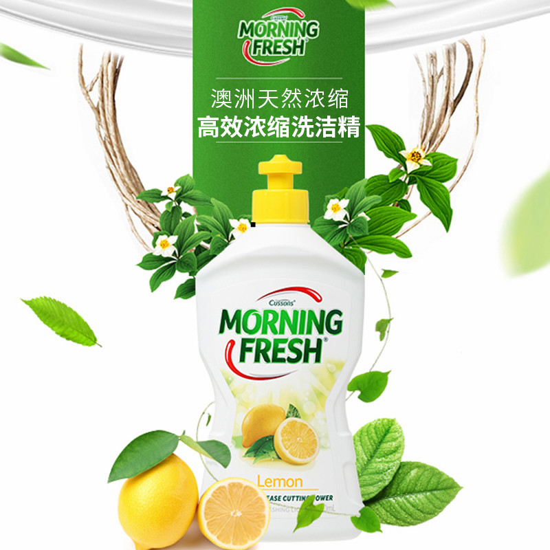 澳洲進口Morning Fresh高效濃縮洗潔精無毒不傷手無殘留400ml