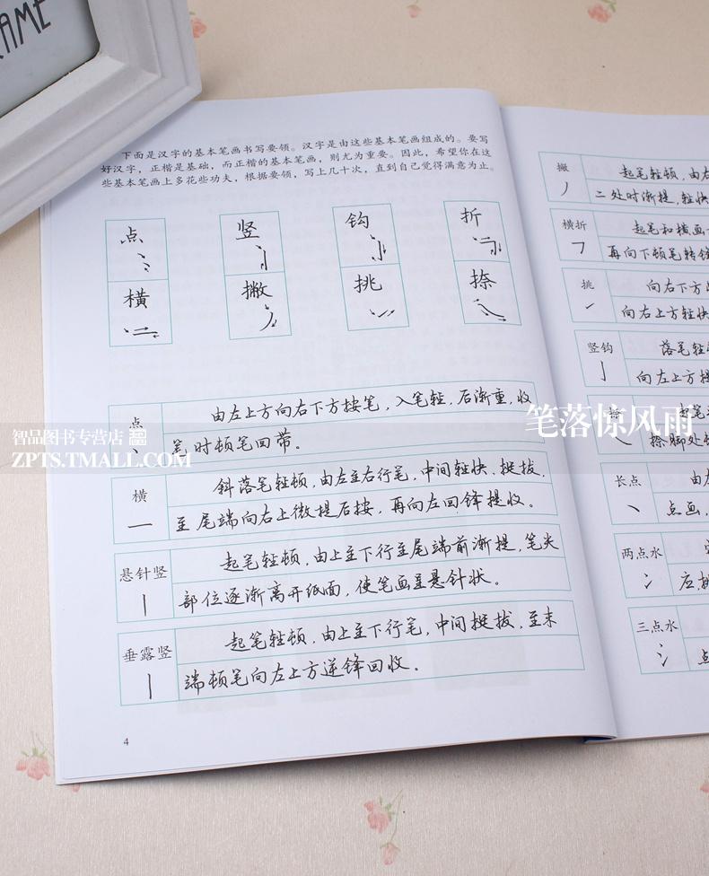 包郵 鋼筆字循序練習冊 從楷書到行書 簡體字硬筆鋼筆書法字帖 漢字書寫大典 朱濤書 江蘇美術出版社