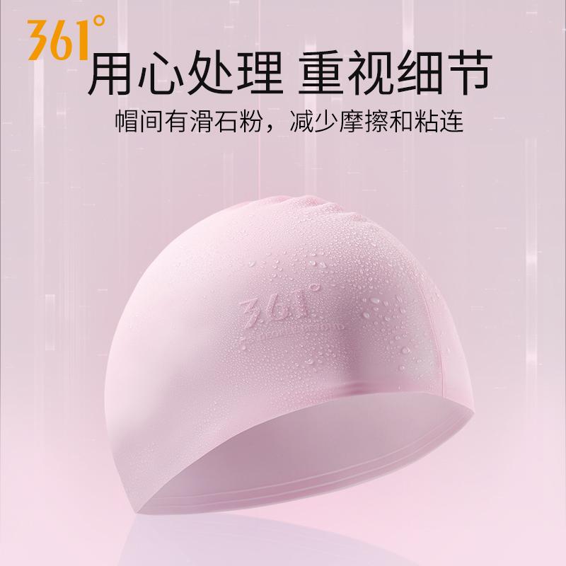 361度泳帽成人男女通用专业防水舒适护耳时尚大码长发训练游泳帽
