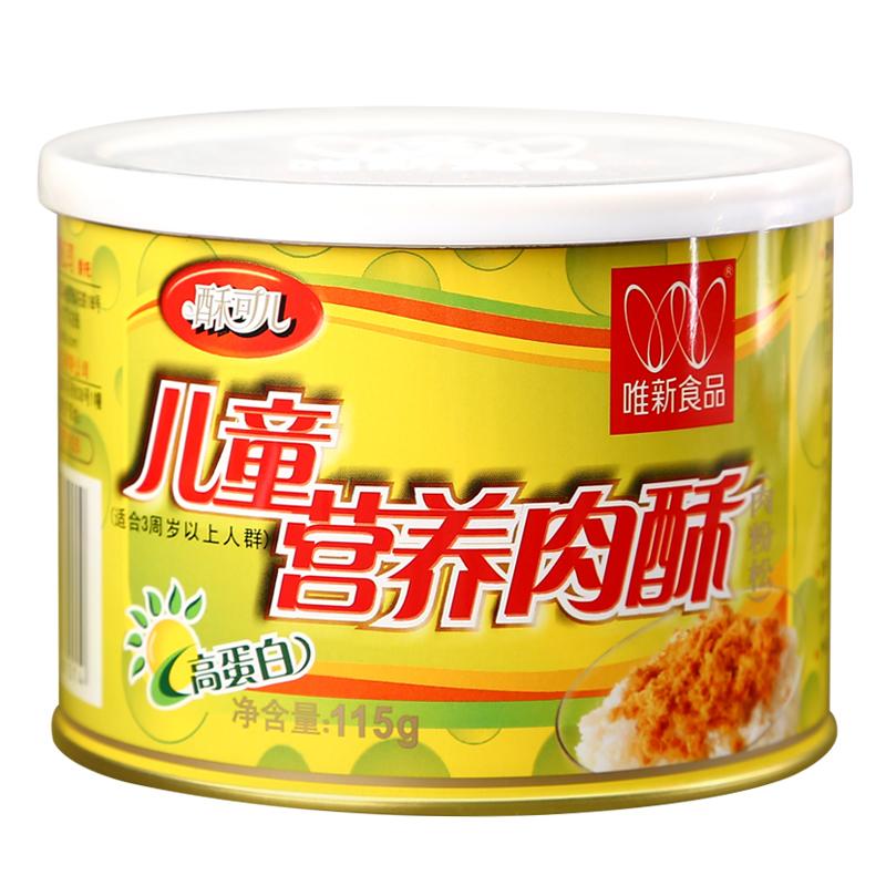 唯新肉松儿童肉松115g*3罐钙铁锌猪肉松罐装儿童营养肉酥不添加