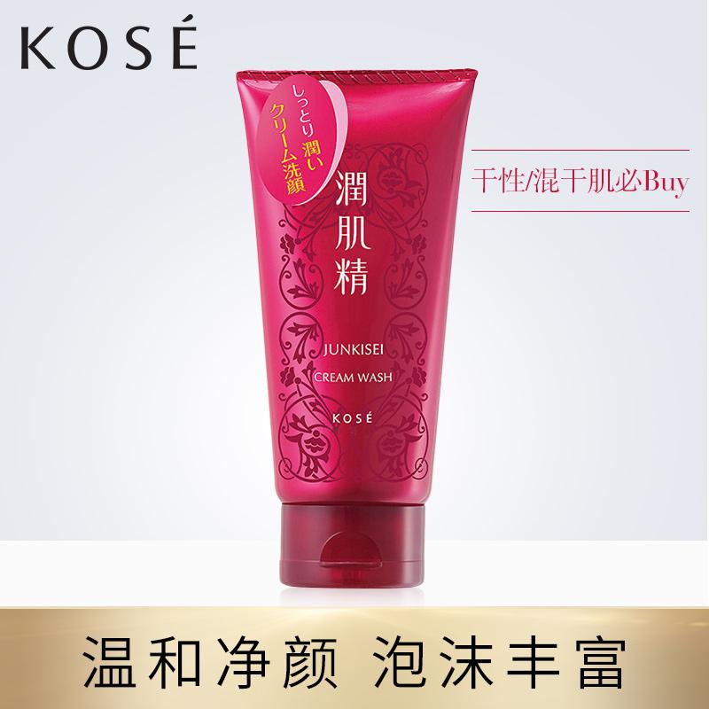 Kose/高絲潤肌精洗顏霜130g 溫和清潔補水保溼泡沫洗面奶潔面乳