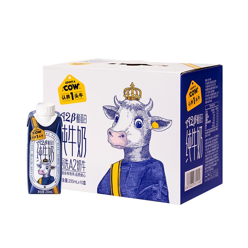 【专享】顺丰发认养一头牛A2β-酪蛋白纯牛奶250ml*10盒整箱儿童