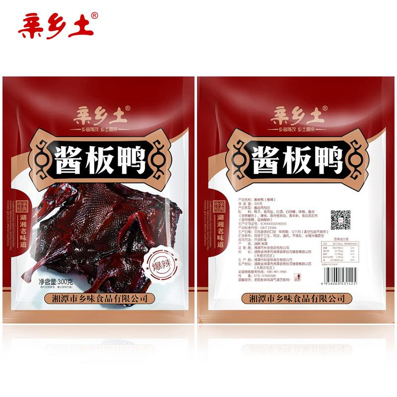 酱板鸭湖南常德特产手撕风干酱板鸭超香辣变态辣年货鸭肉零食小吃