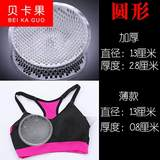 2019 thick silicone breast pad inserts gather inner pad ultra-thin clothes thin bra pad cover bra cup underwear coaster
