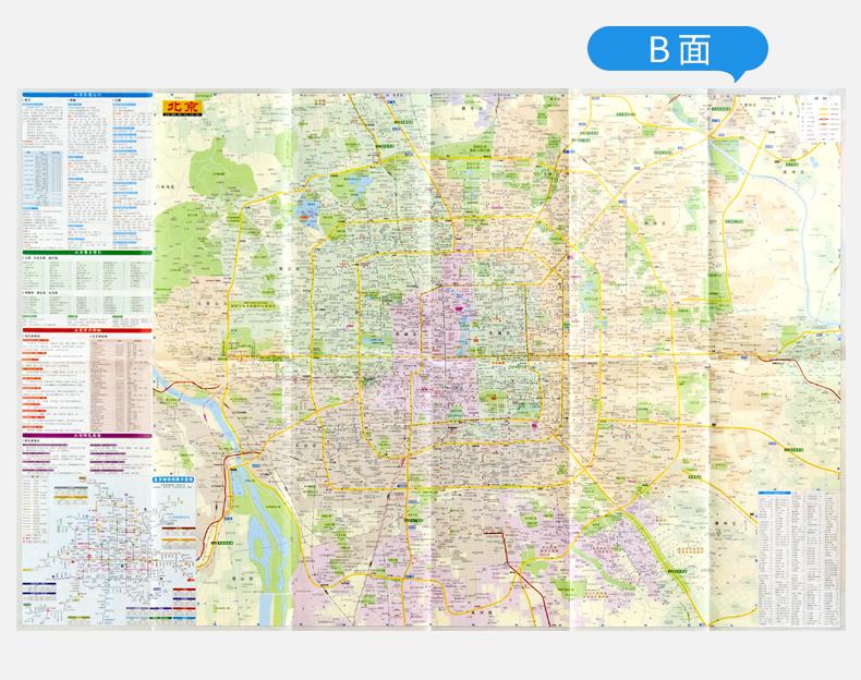 正版出品 高清印刷 轻松游 出行旅游 防水耐折 城区大比例尺街道 北京市交通旅游图 新版 2019