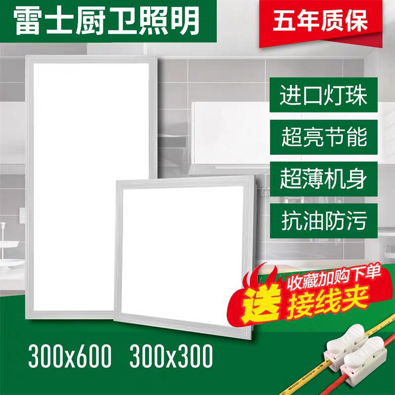 平板灯 30x30x60 厨房卫生间铝扣天花板嵌入式 灯 led 雷士顶集成吊顶