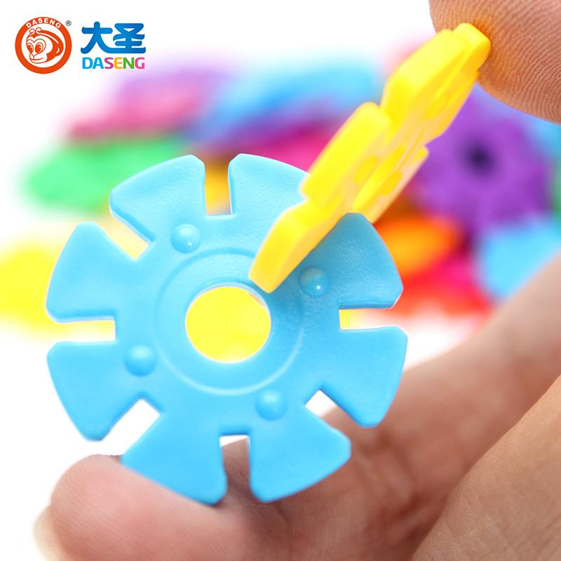 大圣雪花片积木儿童益智拼插数字加厚大号安全3-6周岁幼儿园玩具