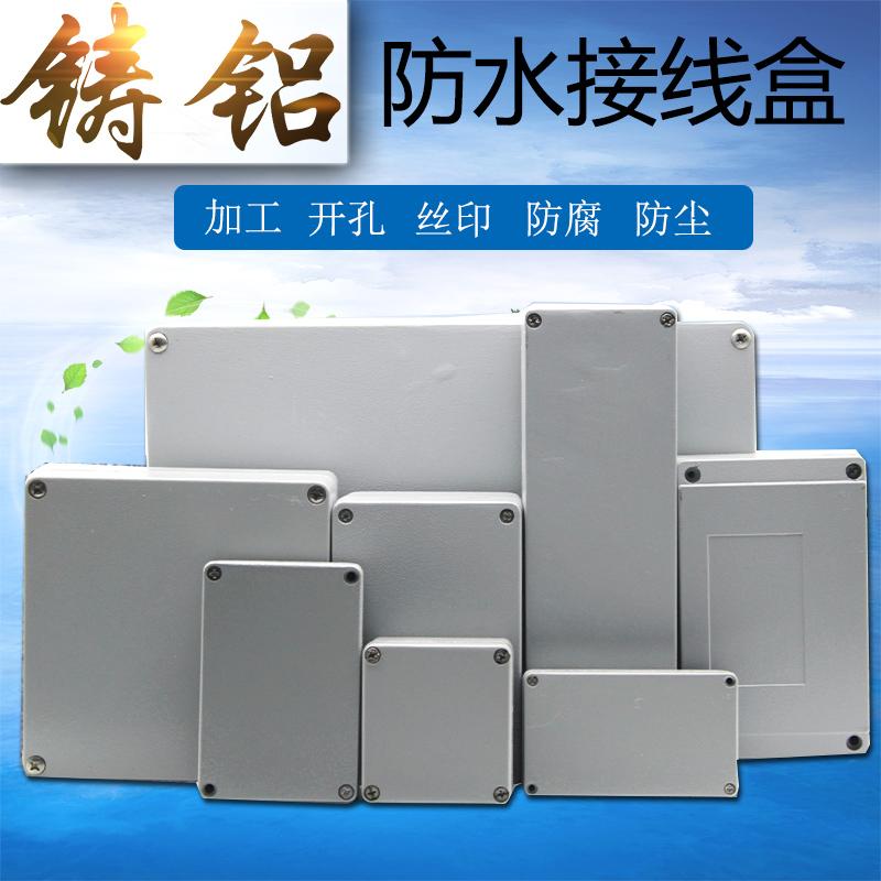 鑄鋁防水盒室內外防爆分線盒IP65密封可開孔加工金屬鋁防水接線盒