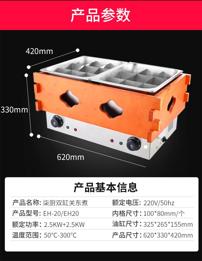 柒厨关东煮机器商用电热煮面炉双缸小吃路边摊鱼蛋串串香麻辣汤锅