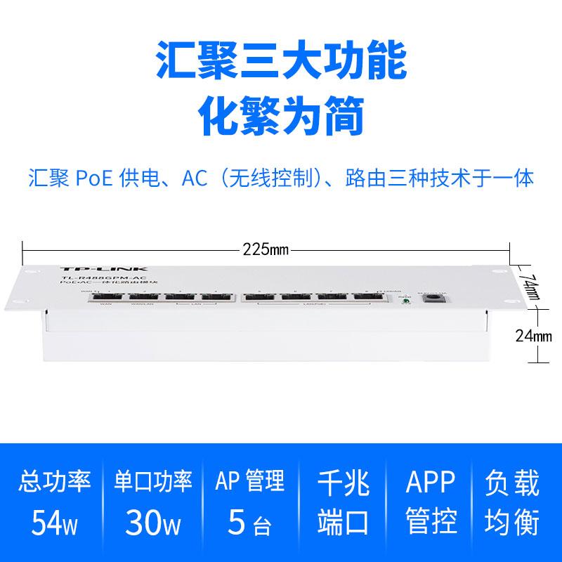 AC R488GPM 管理 APP 一体化路由模块 PoEAC 口全千兆 WAN 双 LINK TP