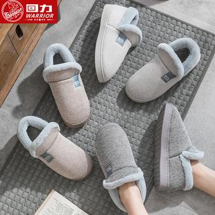 【回力】全包跟防滑保暖情侣棉拖鞋