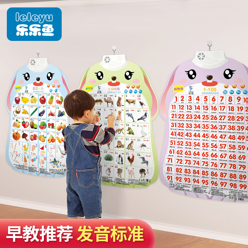 宝宝有声挂图幼儿童发声早教识字拼音学习神器字母表墙贴益智玩具