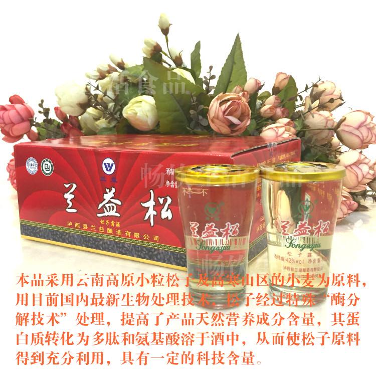 云南特产名酒 兰益松松子露酒松子酒白酒整箱(100ml*12杯*6盒)