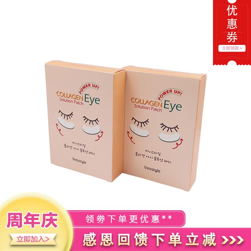 專櫃正品包郵韓國薇妮化妝品vinistyle膠原活力眼膜貼微妮包郵