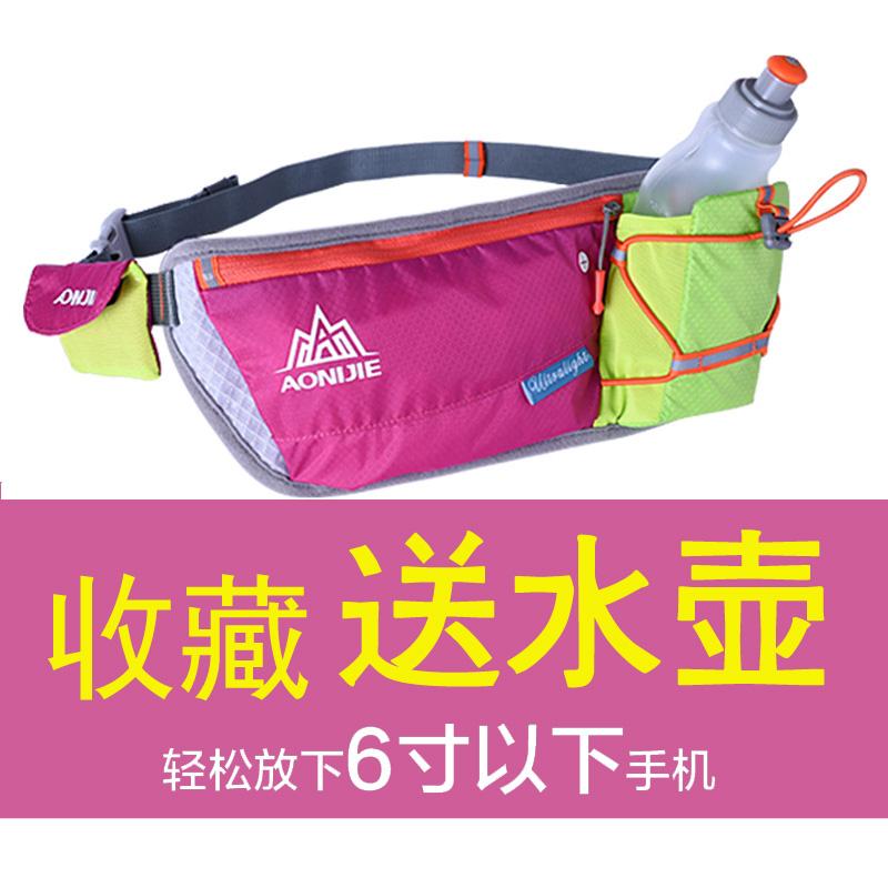 運動水壺腰包男越野長跑手機包馬拉松跑步女騎行貼身水壺包輕防水